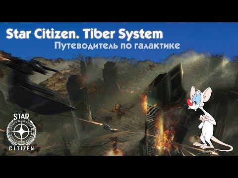 📣 Star Citizen. Русский перевод Loremaker's Guide - Tiber System