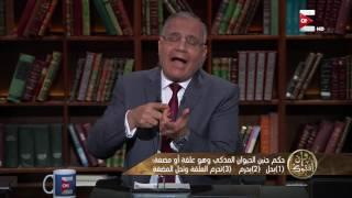 وإن أفتوك: حكم أكل جنين الحيوان المذبوح وهو علقة أو مضغة .. د. سعد الهلالي