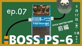 ep.07 ピッチシフターの使いかた (前編) - BOSS PS-6 Harmonist