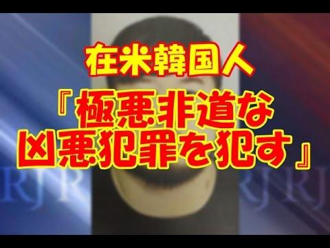 在米韓国人が『極悪非道な凶悪犯罪を犯して』周辺地域が恐怖の渦に。