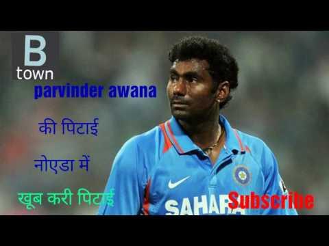 Parvinder Awana  की पिटाई की Video ।। Must watch|| Attack