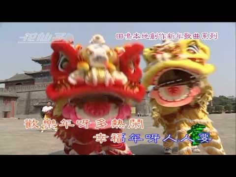 Xiao Ding Dang - Lai Lai Lai Xin Nian Dao