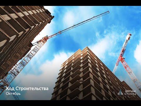 Ход строительства октябрь ЖК Звёзды столиц