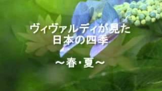 ヴィヴァルディが見た日本の四季 ~春・夏~ 合唱 不来方高校音楽部