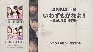 OFFICIAL WEB SITE http://annas.co.jp/ □OFFICIAL LINE annas_official...