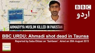 BBC Urdu Sairbeen: Ahmadiyya muslim shot dead in Taunsa, Pakistan