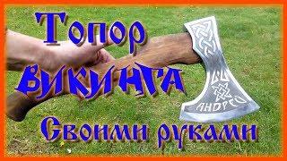 Топор Викинга из старого топора своими руками