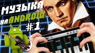 Пишем Музыку на Android #1(, 2013-07-02T17:29:13.000Z)