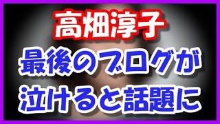 逮捕された高畑裕太の母・高畑淳子の最後のブログが泣ける・・・ 高畑 ...