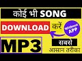 Gambar cover How To Download MP3 Song Without App FREE | How To Download Song | कोई भी गाना डाउनलोड 5 Second में