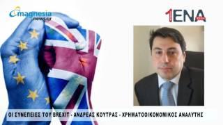 Ο Χρηματοοικονομικός αναλυτής Aν. Κούτρας μιλάει στο Ράδιο Ένα για το Brexit