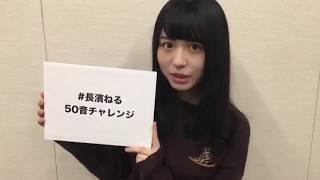 長濱ねる1st写真集 ここから【公式】で行われた50音チャレンジのまとめ...