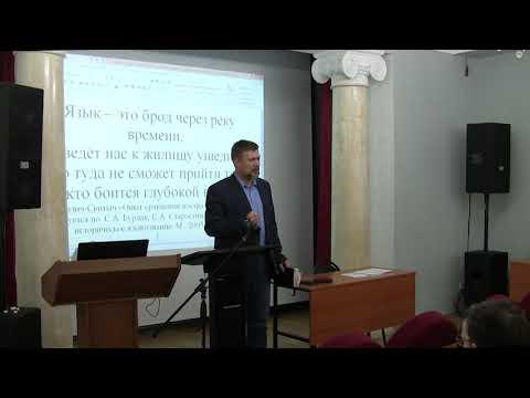 Мастер-класс по элементам этимологии и сравнительно-исторического языкознания
