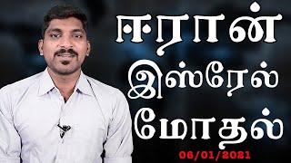 வடகொரியாவின் புதிய ஆராய்ச்சி | ஈரான் இஸ்ரேல் மோதல் | Tamil Seed