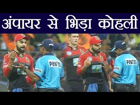IPL 2018 MI vs RCB : Virat Kohli gets angry on umpire after getting Hardik Pandya not out | वनइंडिया