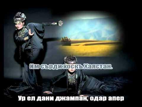 Менк енк мер сареръ - Инга и Ануш