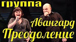 Песня Преодоление группа Авангард Мытищи