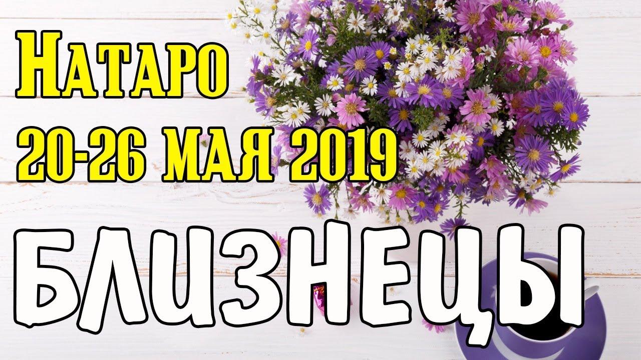 БЛИЗНЕЦЫ — таро прогноз 20-26 мая 2019 года НАТАРО.