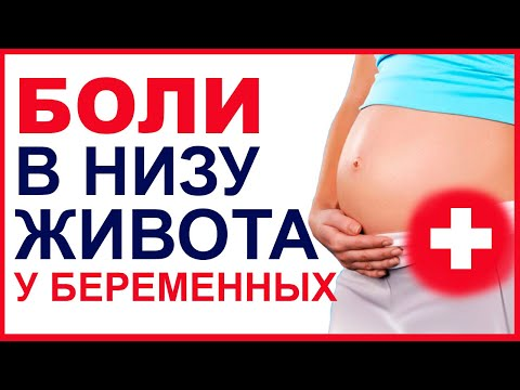 Болят связки внизу живота при беременности 2 триместр