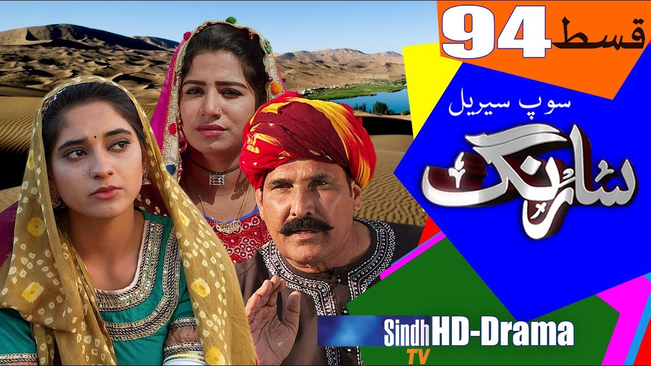 Download Sarang Ep 94   Sindh TV Soap Serial   HD 1080p    SindhTVHD Drama