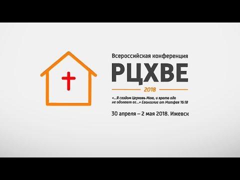 Всероссийская конференция РЦХВЕ в Ижевске
