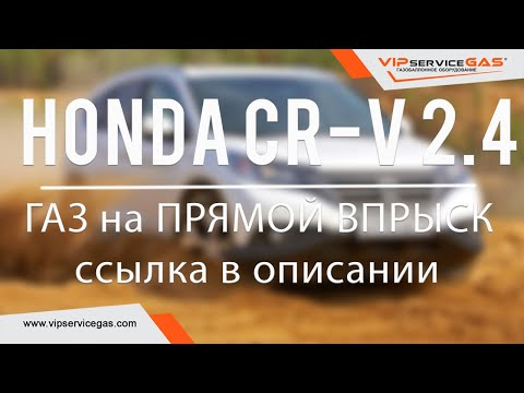 Обзор ГБО на Honda CR V 2.4 2015 ГБО Landi Renzo ГАЗ на Хонда ЦРВ VIPserviceGAS Харьков