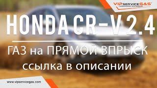 Теперь ГАЗ на ПРЯМОЙ ВПРЫСК тоже. ГБО на Honda CR-V 2.4 earthdreams 2015. ГАЗ на Хонда ЦРВ (срв).