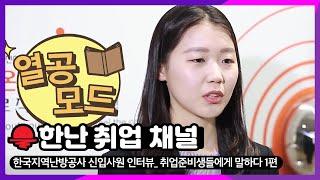 한국지역난방공사 신입사원 인터뷰, 취업준비생들에게 말하…