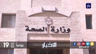 شمول المواطنين فوق الستين بالتامين الصحي - (29-12-2017)