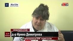 Лекари от Русе: В схемите за ТЕЛК няма как да са замесени медици