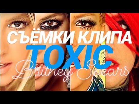 Бритни Спирс - Съёмки клипа Toxic. На русском.