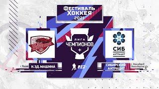 Н.Эд. Машина (Москва) – Сибирский Антрацит (Новосибирск) | Лига Чемпионов (8.05.21)