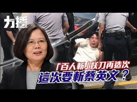 「百人斬」妖刀再造次 這次要斬蔡英文? - YouTube