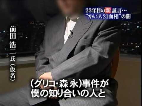 グリコ・森永事件 23年目の新証言1