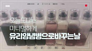 유리양념병으로 바꾸기/플라스틱NO