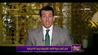 مساء dmc - مصر تتصدر دورة الألعاب الإفريقية برصيد 49 ميدالية