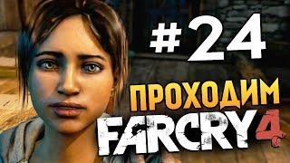 Far Cry 4 - НЕРЕАЛЬНЫЙ БОЙ ЗА ЖИЗНЬ - #24