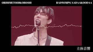 【立体音響】RADWIMPS/AADAAKOODAA