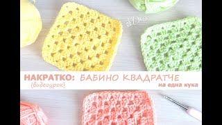 НАКРАТКО: Класическо бабино квадратче на една кука (видеоурок) || Nadko Designs