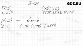 № 737- Математика 6 класс Зубарева