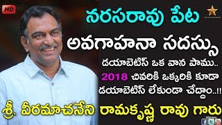Veeramachaneni Ramakrishna Latest Meeting @ Narasaraopeta | Gold Star Entertainment