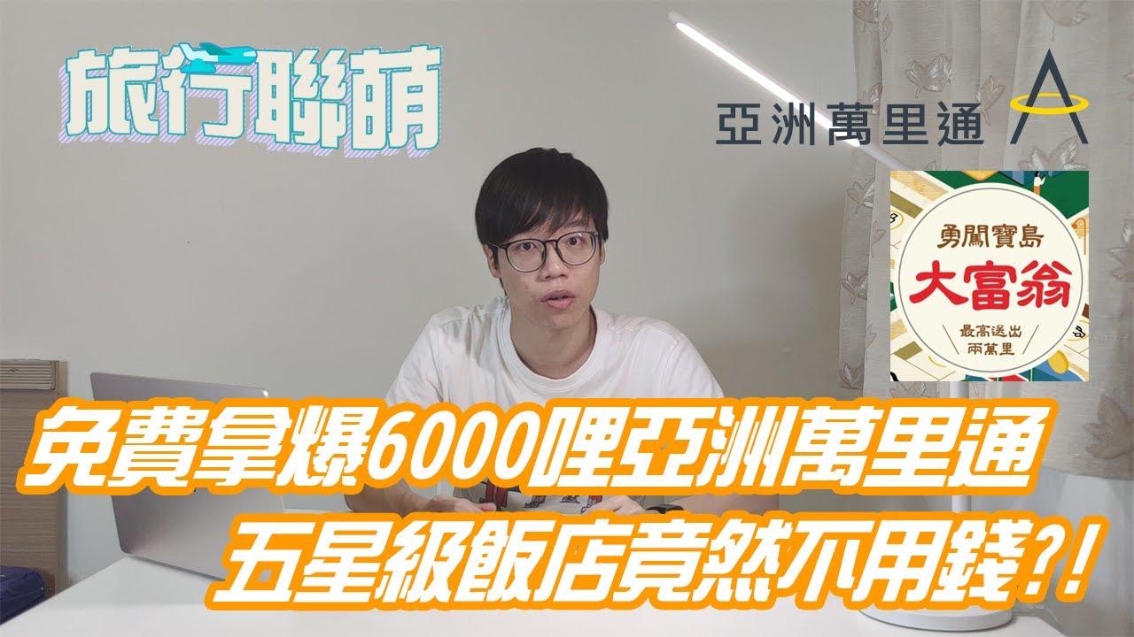 【旅行聯萌 EP1】免費拿爆6000哩亞洲萬里通,五星級飯店竟然不用錢?