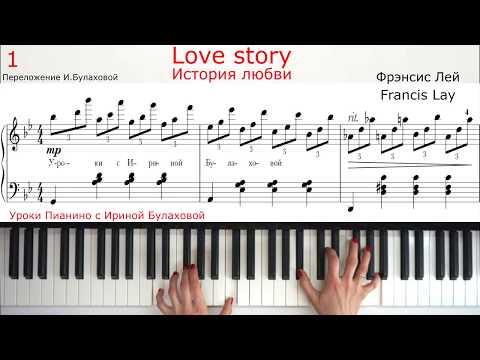 LOVE STORY ИСТОРИЯ ЛЮБВИ Piano на пианино ноты Фрэнсис Лей Francis Lay Очень красивая музыка пианино
