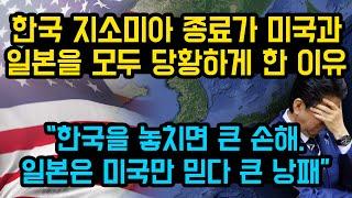 한국-지소미아-종료가-미국과-일본을-모두-당황하게-한-이유-결국-한국을-놓치면-큰-손해-일본은-미국만-믿다-큰-낭패