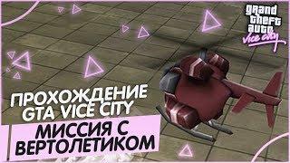 ТА САМАЯ МИССИЯ С ВЕРТОЛЁТИКОМ! (ПРОХОЖДЕНИЕ GTA: VICE CITY #2)