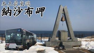 【根室交通】最果ての地・納沙布岬に到達《冬の北海道全線制覇の旅》#9