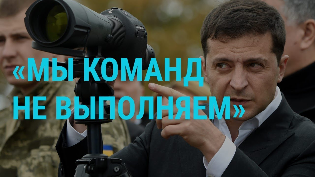 Зеленский о скандале с сыном Байдена   ГЛАВНОЕ   30.09.19