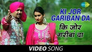 Ki Jor Gariban Da | Tribute To Chamkila | Kulwinder Dhanoa | Sudesh Kumari