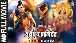 सूर्यपुत्र शनि देव Surya Putra Shani Dev I Hindi Devotional Full Movie I Hindi Film Bollywood