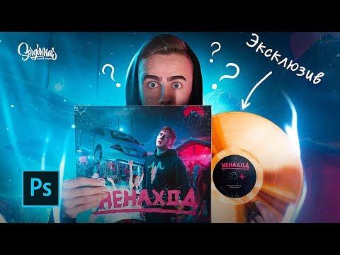 ЭКСКЛЮЗИВНАЯ пластинка НЕНАХОД  | DK Inc | Пластинка для Дани Кашина